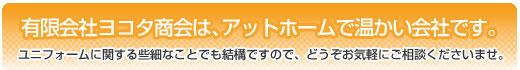 有限会社ヨコタ商会は、アットホームな会社です。/作業服 通販 ユニフォーム 安全靴