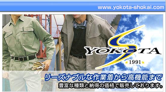 作業服 通販 ユニフォーム 安全靴 作業手袋 ヘルメット ユニフォームの有限会社ヨコタ商会 HOME