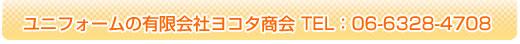 ユニフォームの有限会社ヨコタ商会 TEL:06-6328-4708/作業服 通販 ユニフォーム 安全靴