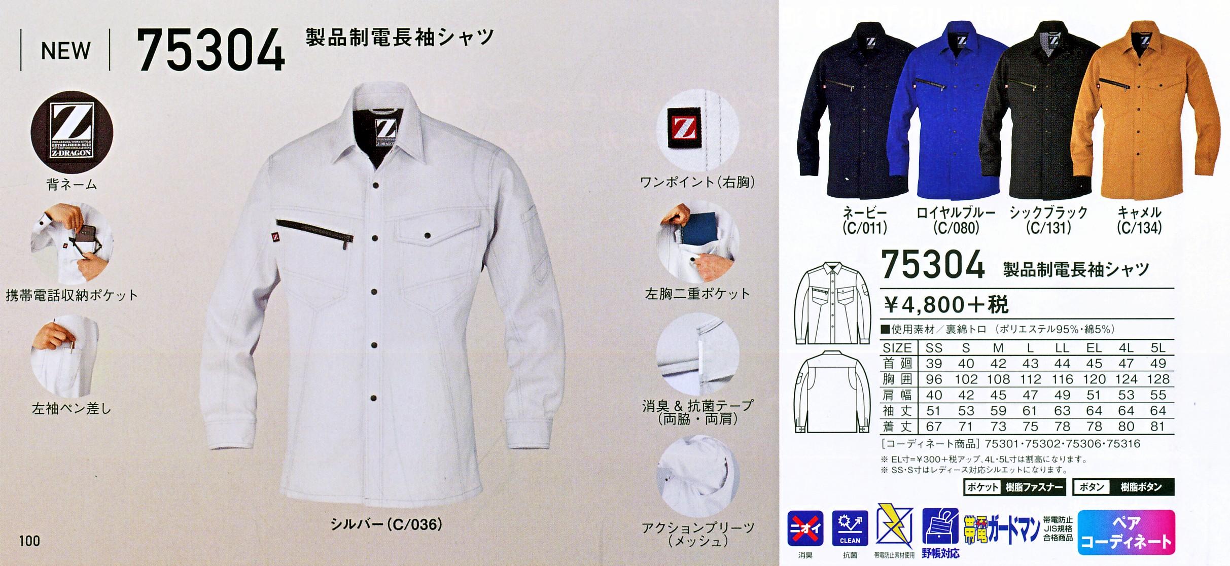 作業服 通販 ユニフォーム 安全靴/自重堂 長袖シャツ