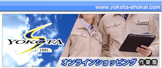 作業服 通販 ユニフォーム 安全靴 作業手袋 ヘルメット ユニフォームの有限会社ヨコタ商会 綿100作業服