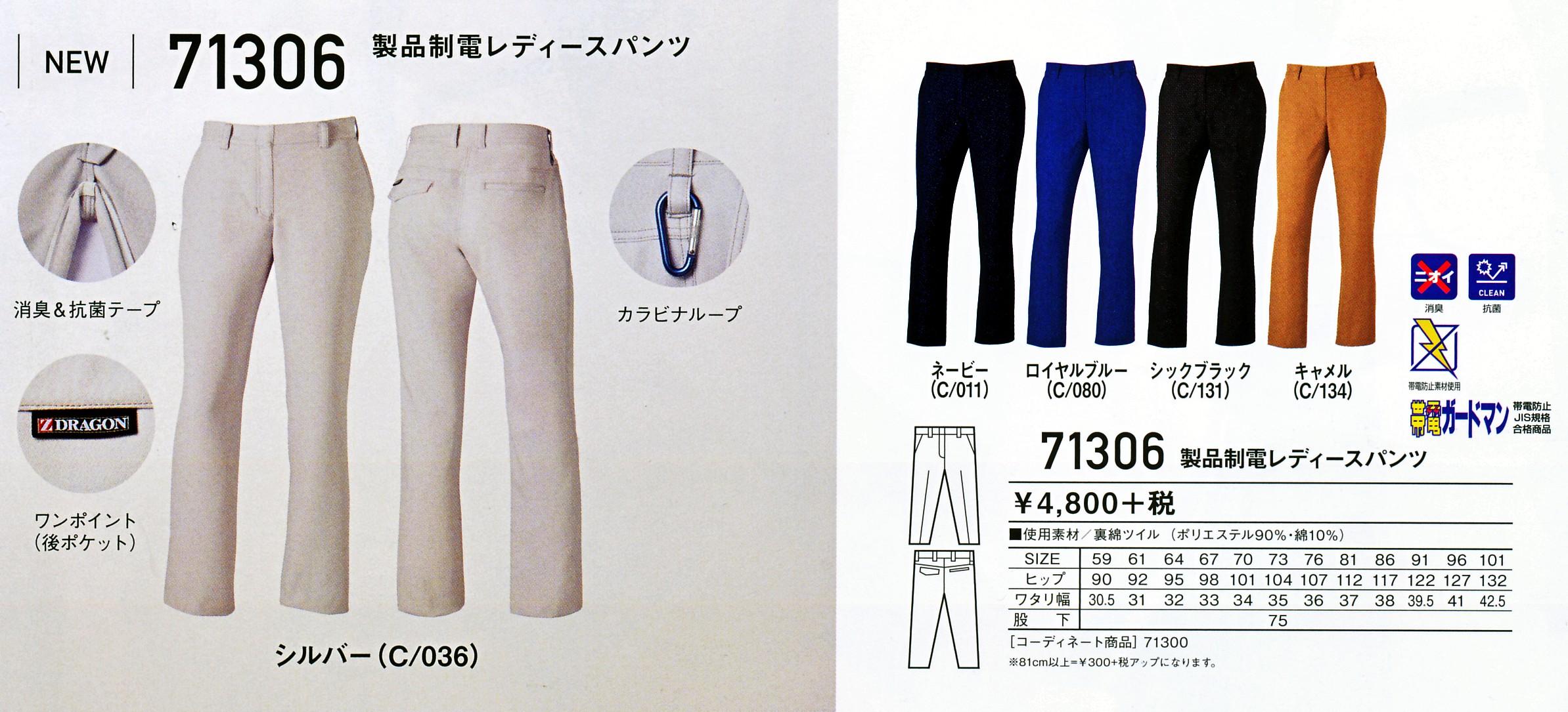 作業服 通販 ユニフォーム 安全靴/自重堂