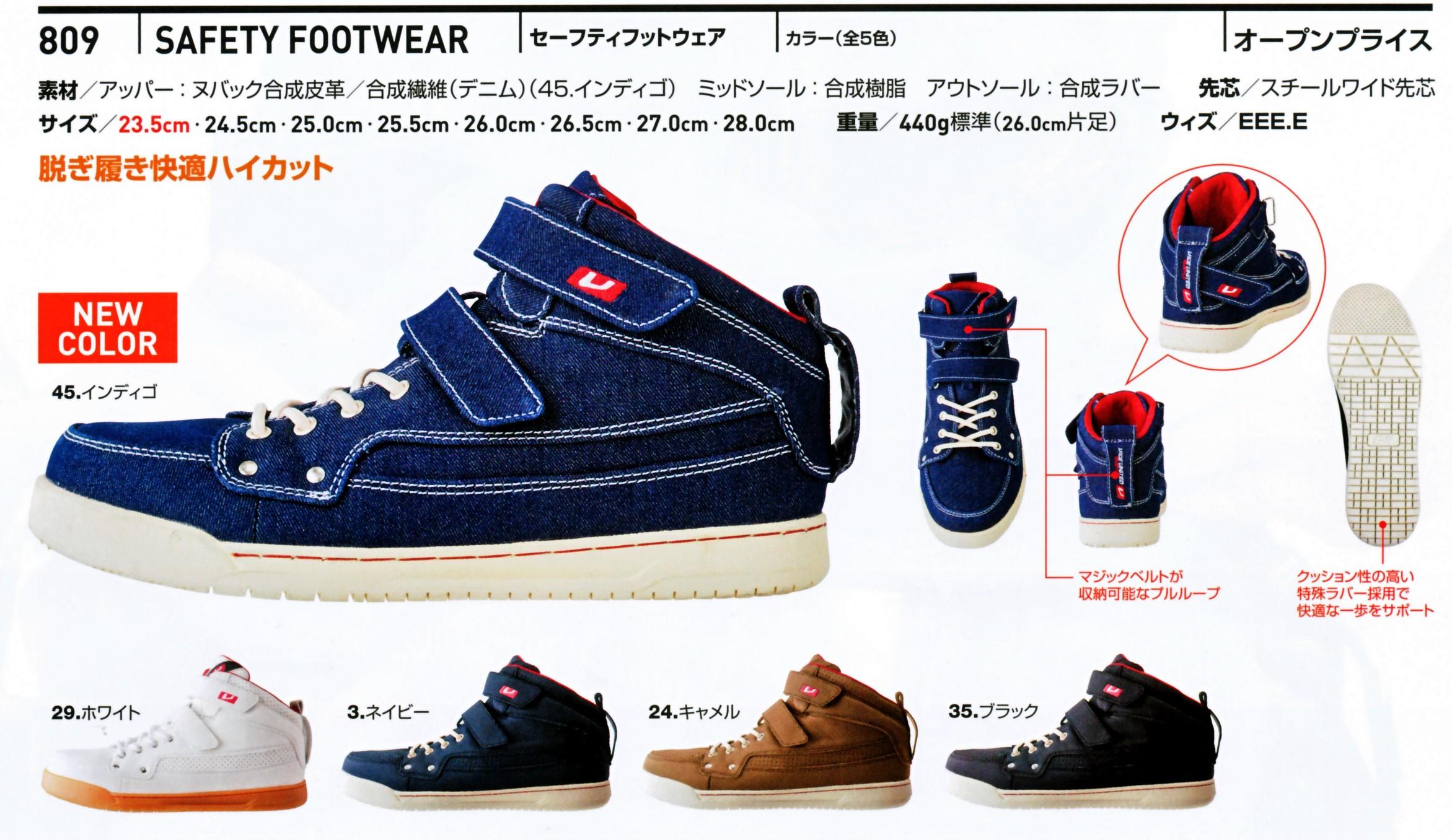 作業服 通販 ユニフォーム 安全靴/