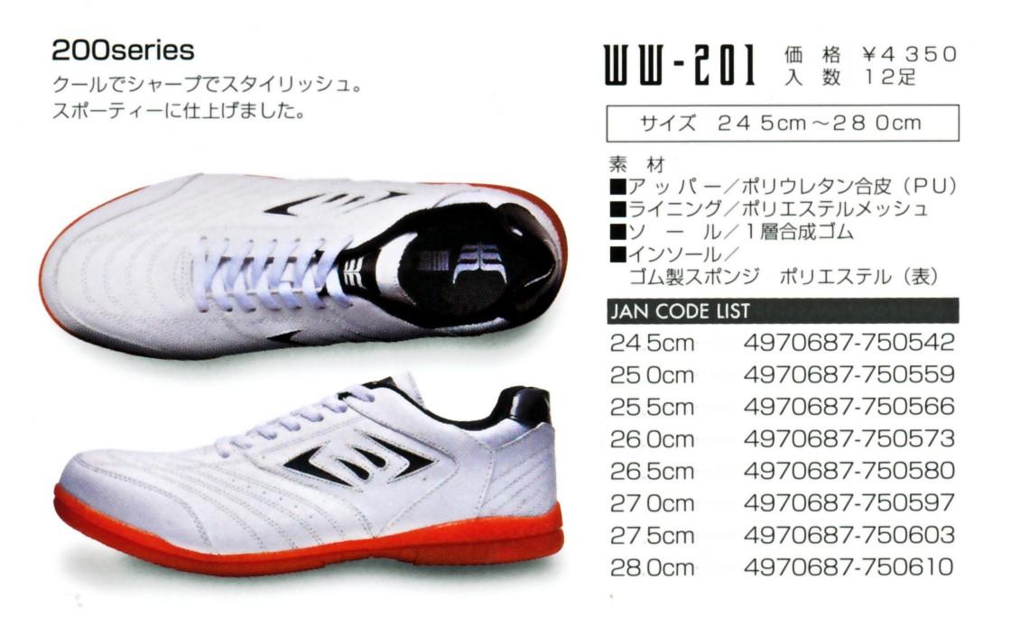 作業服 通販 ユニフォーム 安全靴/ 安全靴 WW-201
