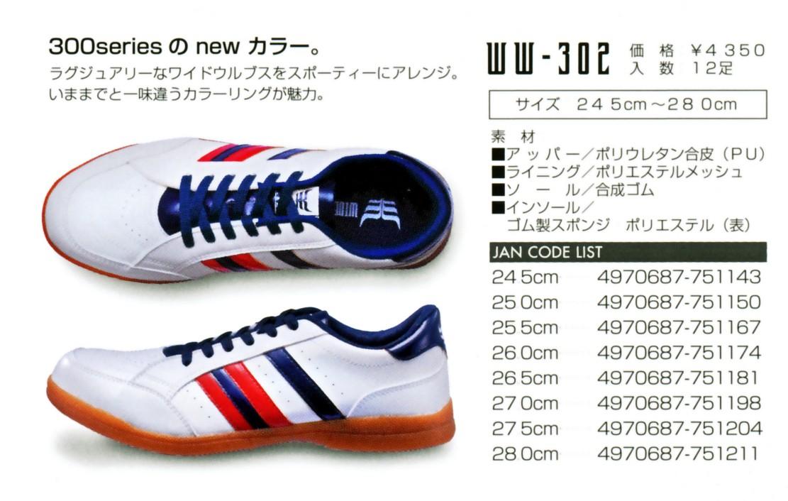 作業服 通販 ユニフォーム 安全靴/ 安全靴 WW-301