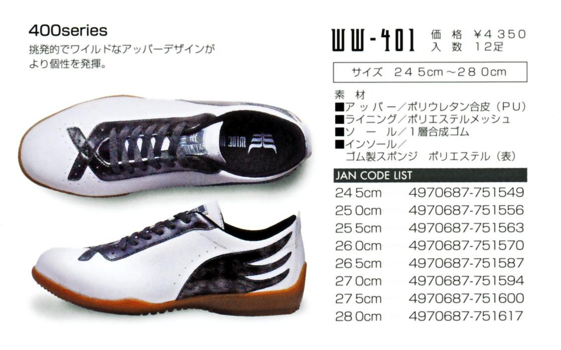 作業服 通販 ユニフォーム 安全靴/ 安全靴 WW-401