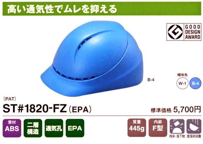 作業服 通販 ユニフォーム 安全靴/谷沢製作所 ヘルメット
