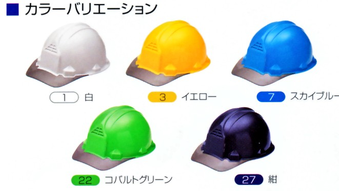 作業服 通販 ユニフォーム 安全靴/KAGA ヘルメット