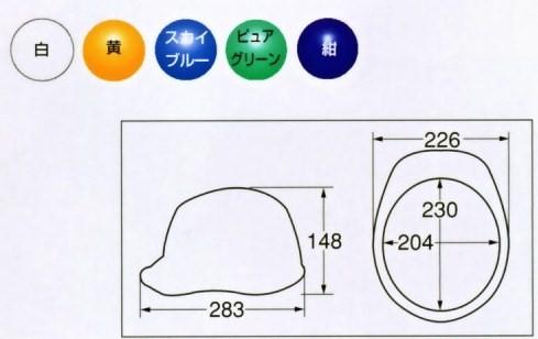 作業服 通販 ユニフォーム 安全靴/ ヘルメット