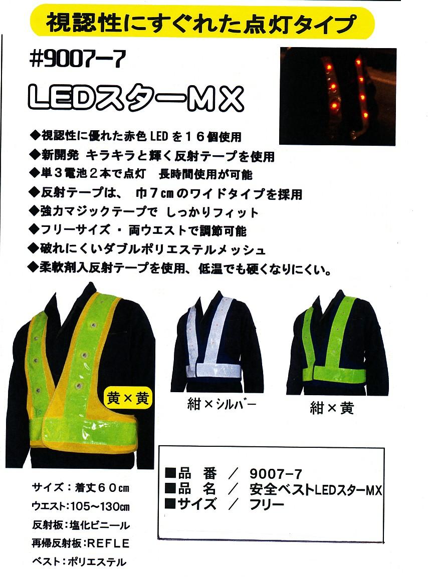 作業服 通販 ユニフォーム 安全靴/ 安全ベスト
