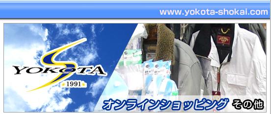 作業服 通販 ユニフォーム 安全靴 作業手袋 ヘルメット ユニフォームの有限会社ヨコタ商会 防犯グッズ