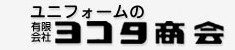 作業服 通販 ユニフォーム/ユニフォームの有限会社ヨコタ商会