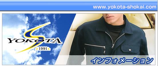 作業服 通販 ユニフォーム 安全靴 作業手袋 ヘルメット ユニフォームの有限会社ヨコタ商会 お客様の声