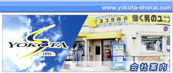 作業服 通販 ユニフォーム 安全靴 作業手袋 ヘルメット ユニフォームの有限会社ヨコタ商会 会社概要・地図