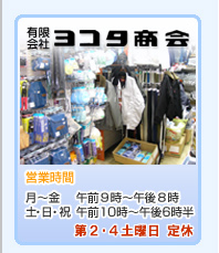 営業時間/作業服 通販 ユニフォーム 安全靴 作業手袋 ヘルメット ユニフォームの有限会社ヨコタ商会